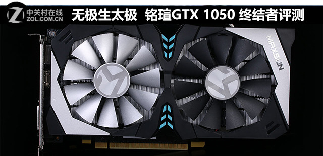 无极生太极 铭瑄GTX 1050 终结者评测