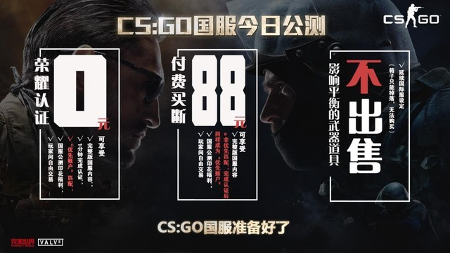CS:GO国服正式上线 Steam国区无法购买