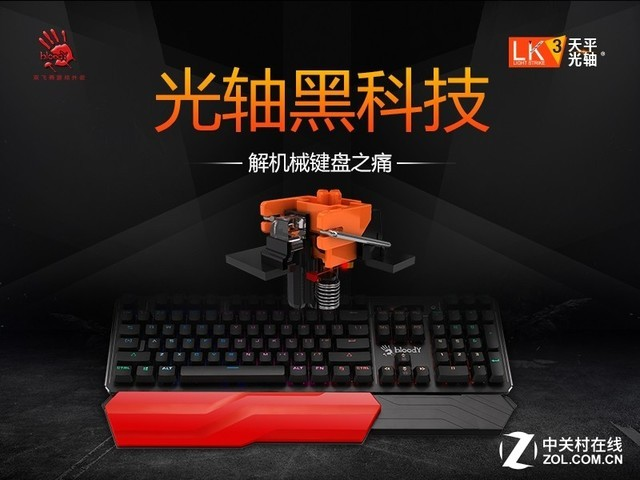 有一把键盘,叫血手幽灵复活者B975