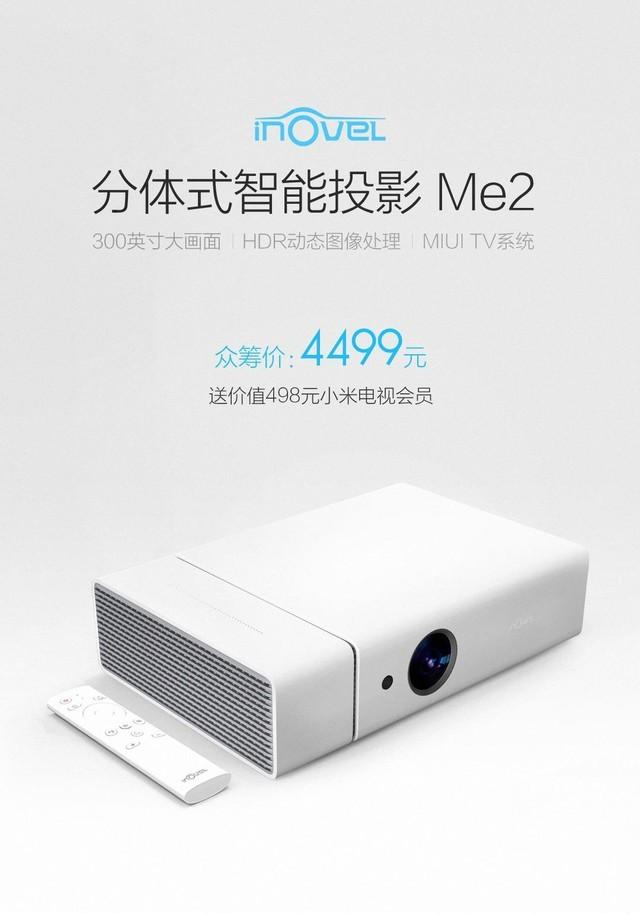 300�蓟�面+MIUI TV!艾洛维投影开启众筹