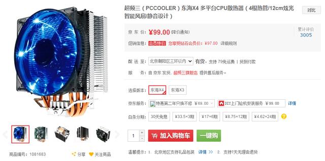 仿生学导流设计 东海X4散热器仅99元