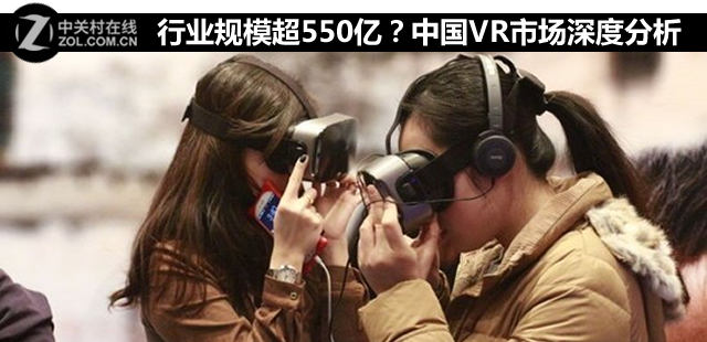 传中国VR市场行业规模超550亿?