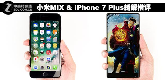 谁更好?小米MIX&iPhone 7 Plus拆解横评