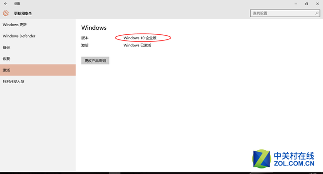 Windows10企业