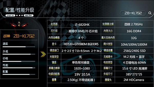 Skylake平台战神Z8首发降至10999还送券
