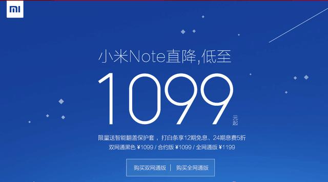 小米Note低至1099元起,京东24期息费5折