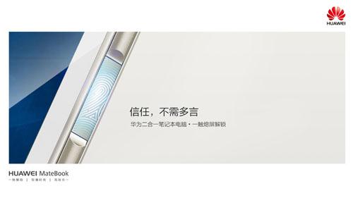 HUAWEI MateBook m7高配版:奢享主义色调的力量