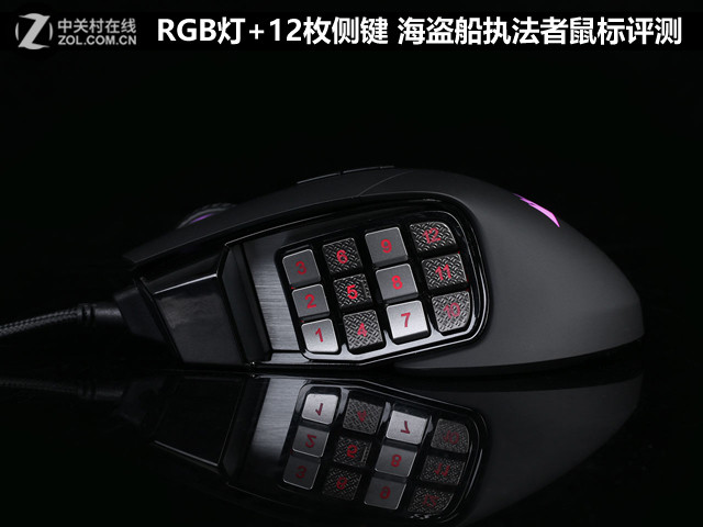 RGB灯+12枚侧键 海盗船执法者鼠标评测