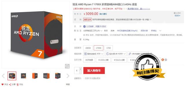 每日值得买 锐龙 Ryzen 1700X售3099元