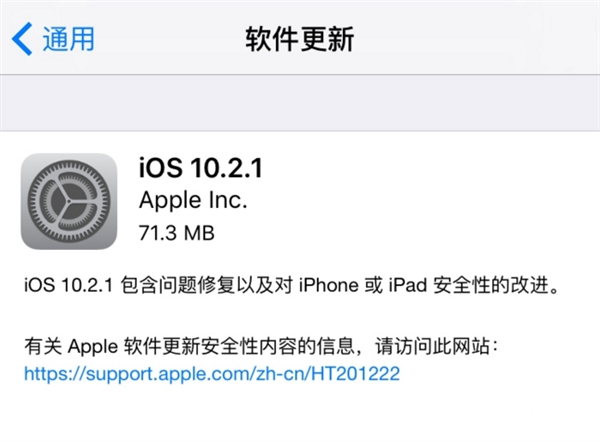 修复iPhone/iPad安全性 iOS 10.2.1发布
