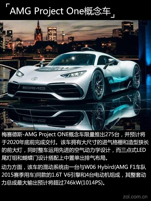 科技一周汇 法兰克福车展上的新能源车
