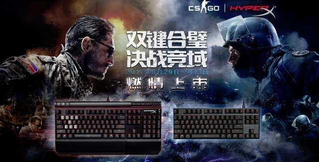 HyperXCloudRevolverS联手CS:GO旗开得胜
