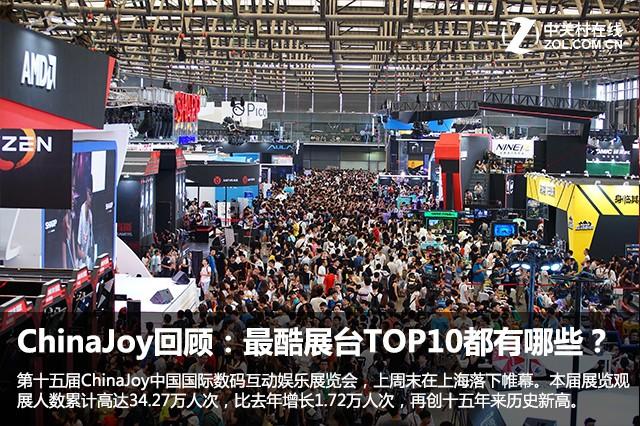 ChinaJoy回顾:最酷展台TOP10都有哪些?