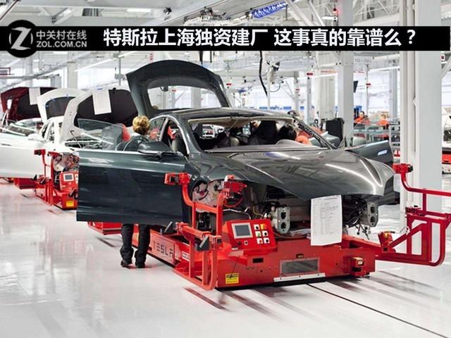 特斯拉上海独资建厂 这事真的靠谱么?