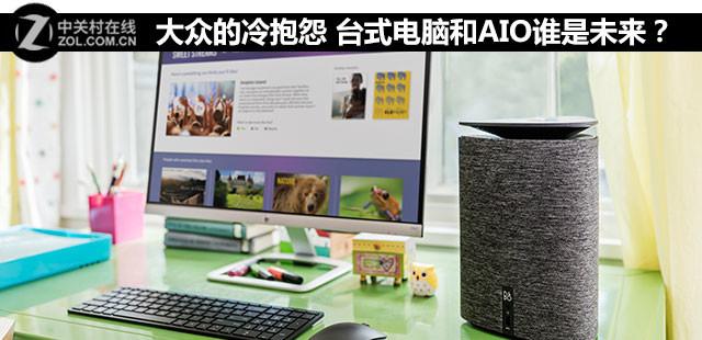 大众的冷抱怨 台式电脑和AIO谁是未来?