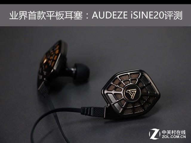 业界首款平板耳塞:AUDEZE iSINE20评测