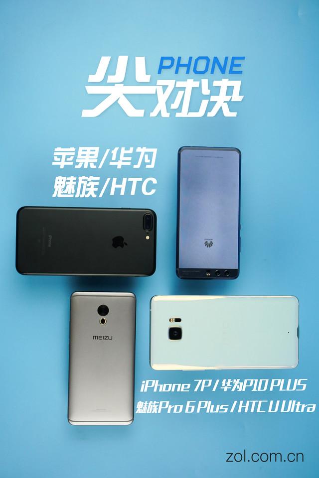 尖Phone对决:华为/HTC/魅族/苹果旗舰机
