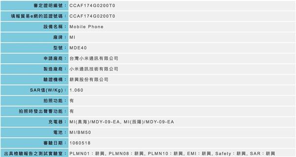 小米Max 2爆料:6.44英寸骁龙625卖1499