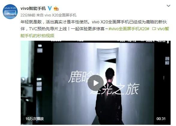 vivo X20全面屏手机三支广告视频花絮赚足眼球