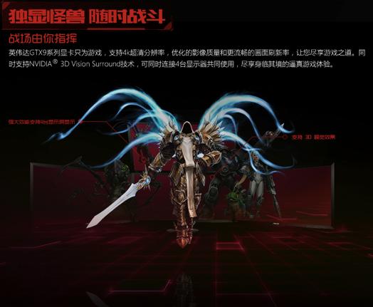 光影炫动 华硕飞行堡垒G11酷感游戏机身