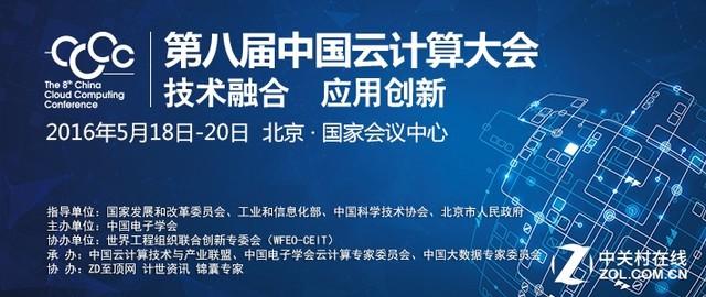 第8届中国云计算大会:院士领衔嘉宾助阵