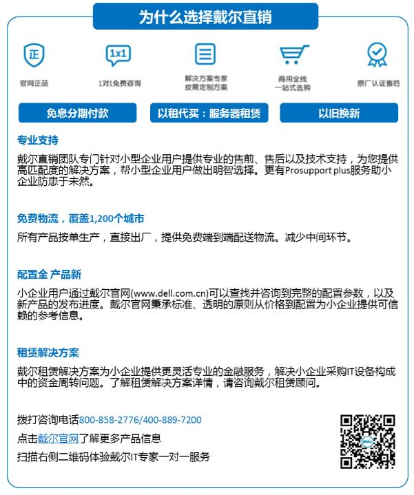 在中国为中国:迈克尔戴尔与清华学子交流