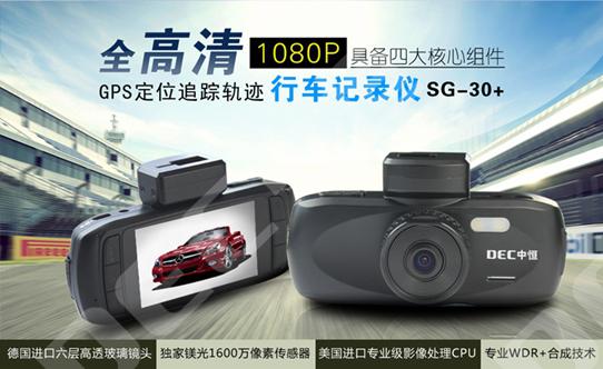 中恒SG-30+ 懂你的行车记录仪