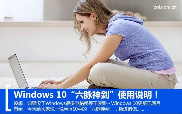 """进阶:Windows 10""""六脉神剑""""使用说明"""