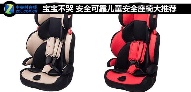 宝宝不哭 安全可靠儿童安全座椅大推荐