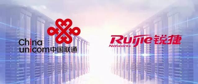 锐捷网络中标中国联通数据中心集采项目