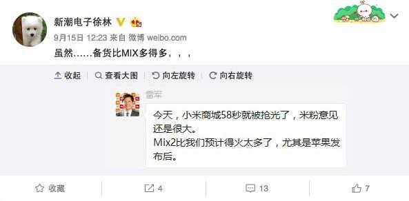 小米MIX2比iPhoneX还火 58秒官网售罄