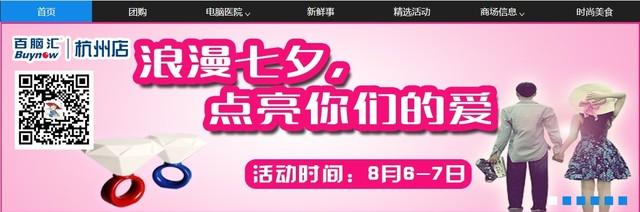 七夕节特别节目----【百脑汇杭州店】等着您
