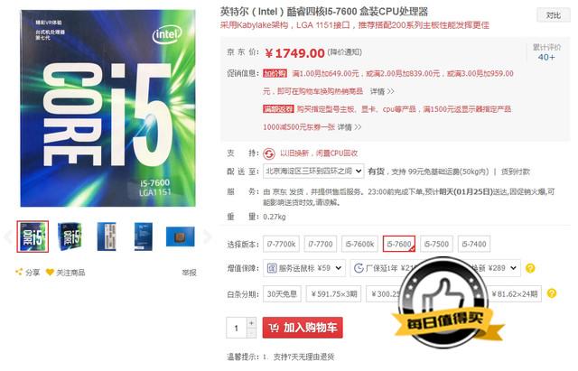 每日值得买 酷睿i5-7600京东售价1749元
