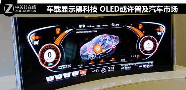 车载显示黑科技 OLED或许普及汽车市场