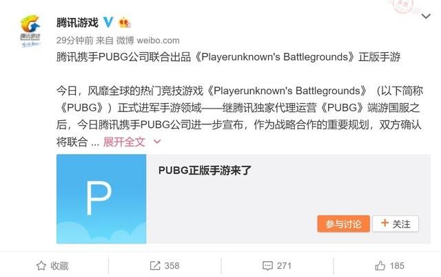 """""""官方""""吃鸡手游来了 腾讯携手PUBG开发"""