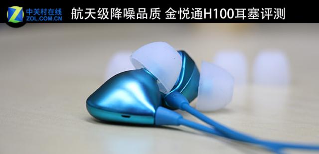 航天级降噪品质 金悦通H100耳塞评测