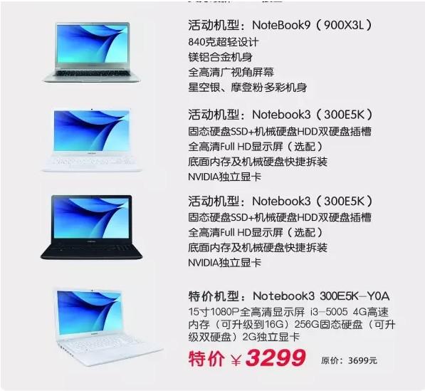 """跨越笔记本""""星""""纪元 Notebook3全新上市"""