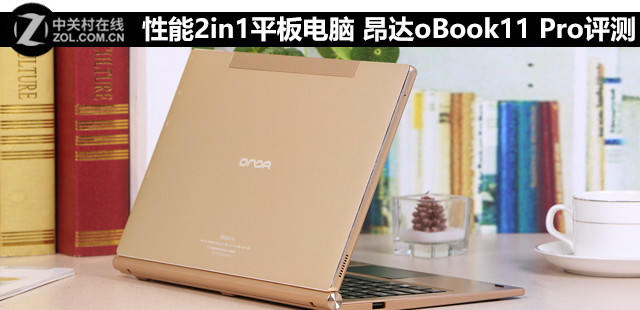 性能2in1平板电脑 昂达oBook11 Pro评测