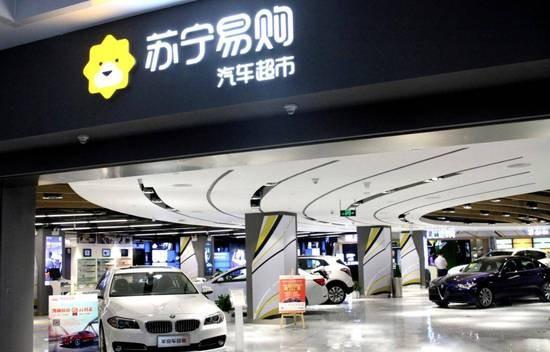 进军汽车业务 苏宁成立苏宁易购汽车公司