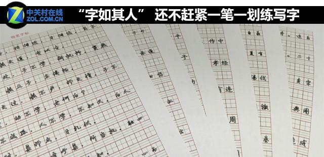 田字格动物画铅笔书法作品欣赏