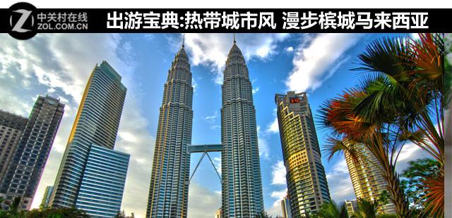 出游宝典:漫步槟城马来西亚