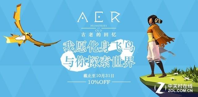 化身雄鹰 《AER》超越《纪念碑谷》的美
