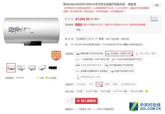 海尔无线遥控热水器仅售1299元_海尔 ec5002-d_家电