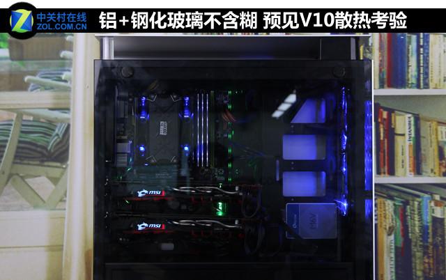 铝+钢化玻璃不含糊 预见V10散热大考验