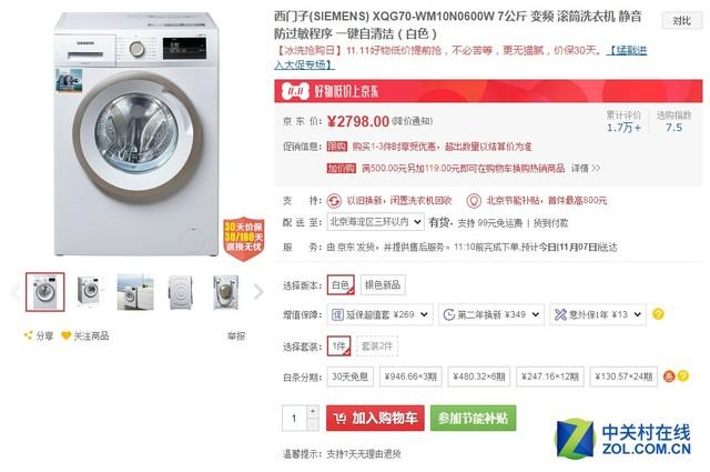 一键自动清洁 西门子变频滚筒洗衣机促销