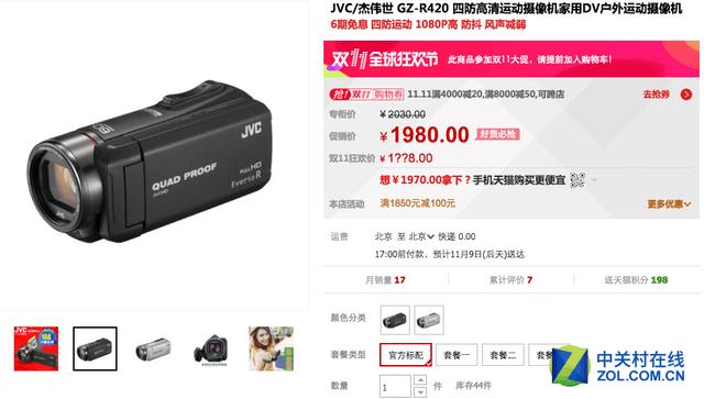 四防高清摄像机 JVC R420天猫超低价