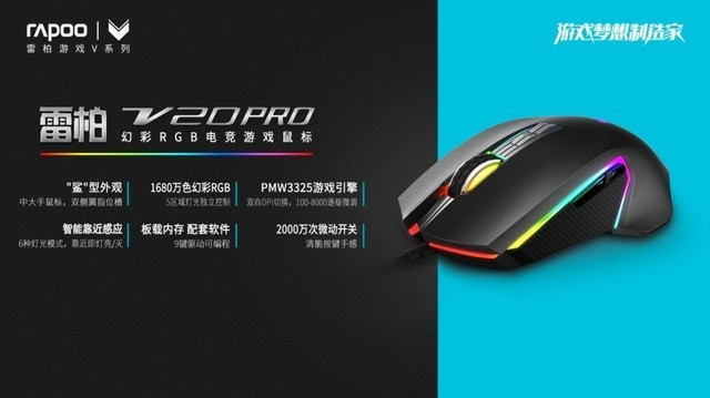 """科技""""芯""""驱动雷柏V20PRO灯光与宏定义全解"""