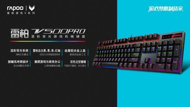 游刃有余 雷柏V500PRO游戏机械键盘参数介绍