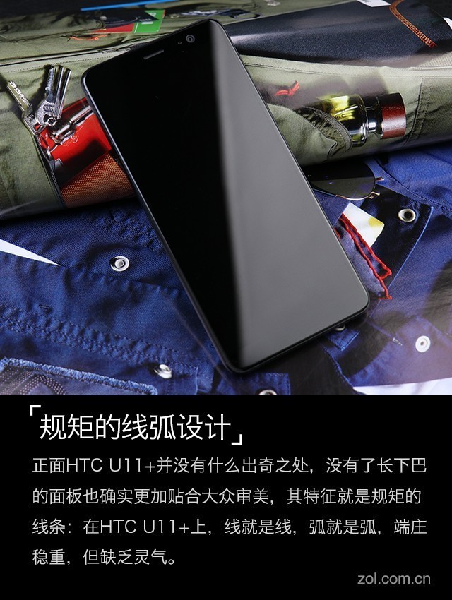 HTC U11+评测:收购背后难说命运不公