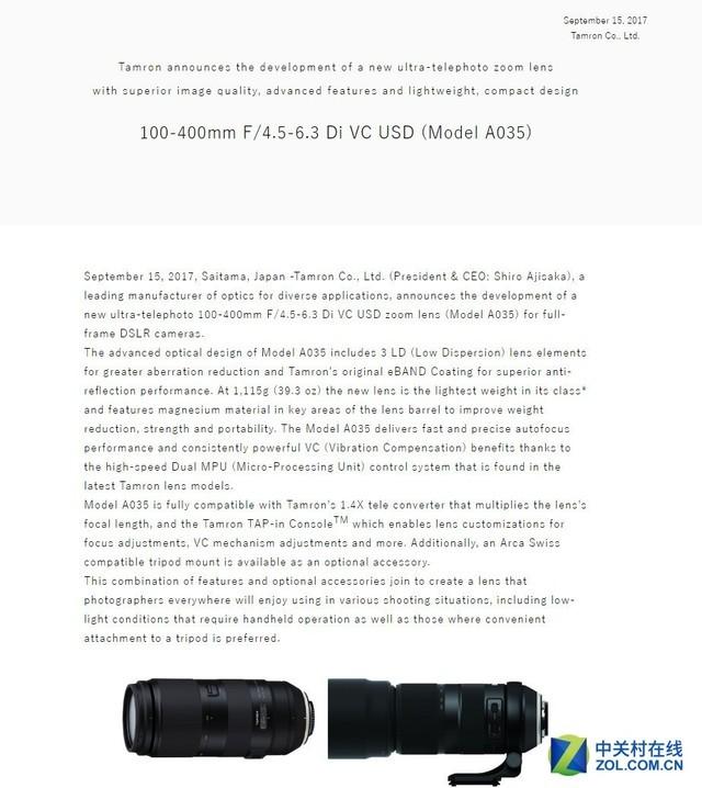 腾龙宣布开发轻量级100-400mm镜头